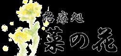 茨城県守谷市の腰痛・膝痛専門店「治療処 菜の花」